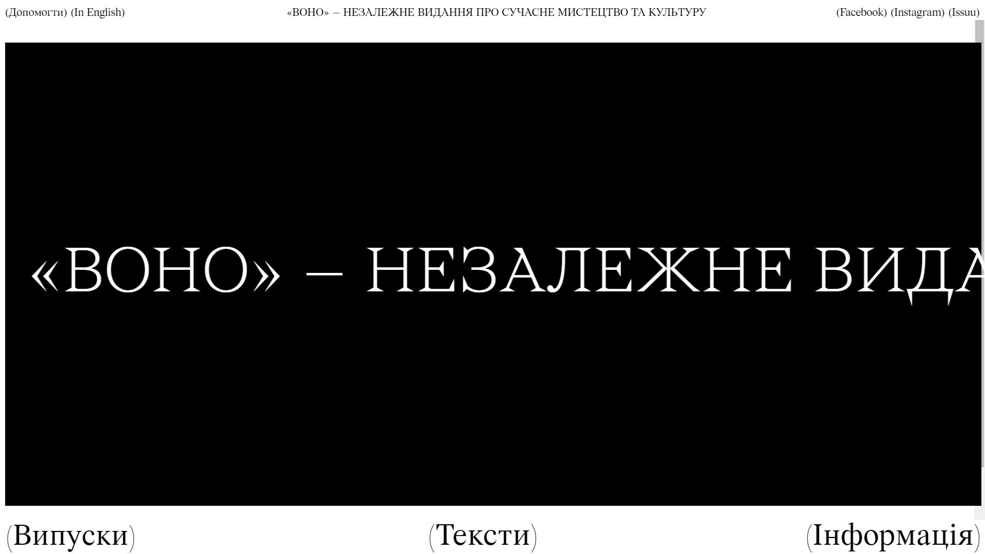 Vono_Screen