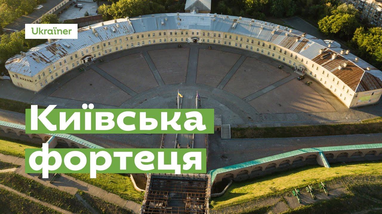 Київська фортеця (джерело Ukraїner)