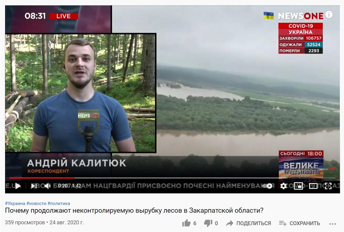 Скриншот сюжету NewsOne