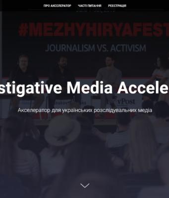 Investigative Media Accelerator
